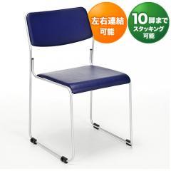 スタッキングチェア(10台スタッキング可能・ブルー)