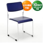 スタッキング(10台スタッキング可能・ブルー)
