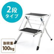 踏み台(折りたたみ式・ステップスツール・椅子・2段・滑り止め付・ブラック)