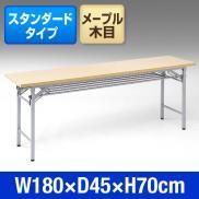 【アウトレット】会議テーブル (折りたたみ式・メープル木目・W1800×D450)