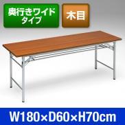 【アウトレット】会議テーブル (折りたたみ式・木目 W1800×D600)