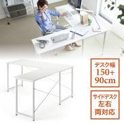 【アウトレット】L字型パソコンデスク(木製・幅150cm+90cm・コーナーデスク・ホワイト)