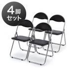 【決算セール】折りたたみパイプ椅子(オフィスチェア・4脚セット・ブラック)