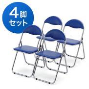 【決算セール】折りたたみパイプ椅子(オフィスチェア・4脚セット・ブルー)