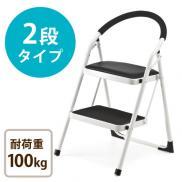 踏み台(折りたたみ・ステップスツール・クッション付・椅子・2段・滑り止め・ブラック)