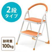 踏み台(折りたたみ・ステップスツール・クッション付・椅子・2段・滑り止め・オレンジ)