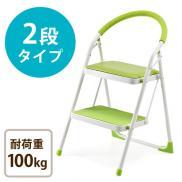 踏み台(折りたたみ・ステップスツール・クッション付・椅子・2段・滑り止め・グリーン)
