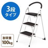 【決算セール】踏み台(折りたたみ・ステップスツール・クッション付・椅子・3段・滑り止め・ブラック)