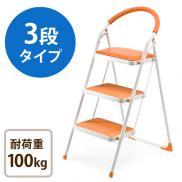【決算セール】踏み台(折りたたみ・ステップスツール・クッション付・椅子・3段・滑り止め・オレンジ)