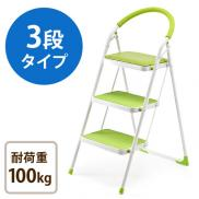 【決算セール】踏み台(折りたたみ・ステップスツール・クッション付・椅子・3段・滑り止め・グリーン)