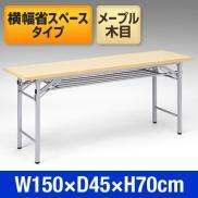 【アウトレット】会議テーブル (折りたたみ式・メープル木目 W1500×D450)