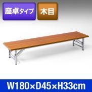 【アウトレット】会議テーブル (折りたたみ式・座卓タイプ・W1800)