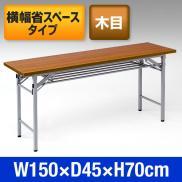 【アウトレット】会議テーブル (折りたたみ式・木目 W1500×D450)