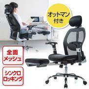 【決算セール】オットマン付きメッシュチェア(腰痛対策・アームレスト付き・ロッキング)