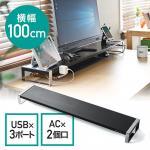 モニター台(USB3.0・コンセント搭載・スチール製・幅100cm・ブラック)
