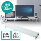 モニター台(USB3.0・コンセント搭載・スチール製・幅100cm・ホワイト)