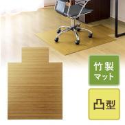 【決算セール】チェアマット(竹・バンブー製・木目・幅96cm・奥行120cm・ライトブラウン)