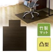 【決算セール】チェアマット(竹・バンブー製・木目・幅96cm・奥行120cm・ダークブラウン)