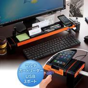 【アウトレット】机上台(デジタルステーショナリー・USBポート&マルチカードリーダー付・ブラック)