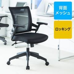 メッシュチェア(オフィスチェア・ミドルバック・ロッキング機能・ブラック)