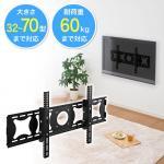 テレビ壁掛け金具(液晶テレビ壁掛け・汎用・32~70型対応・角度調節)