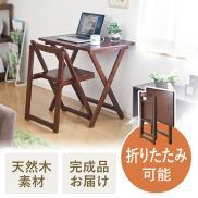 【決算セール】折りたたみデスク&チェアセット(木製・天然木・幅75×奥行50×高さ70cm・完成品)