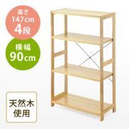 【決算セール】木製収納ラック(奥行400mm・幅900mm・高さ1470mm・4段・棚板可変・パイン材・天然木)