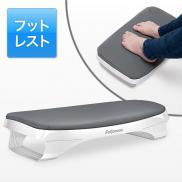 フットレスト(足置きクッションFoot Cushion)