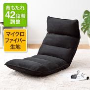 座椅子(42段階リクライニング・低反発ウレタン・マイクロファイバー・ブラック)