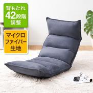座椅子(42段階リクライニング・低反発ウレタン・マイクロファイバー・ブルー)