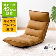 座椅子(42段階リクライニング・低反発ウレタン・マイクロファイバー・ブラウン)