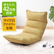 座椅子(42段階リクライニング・低反発ウレタン・マイクロファイバー・キャメル)