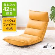 座椅子(42段階リクライニング・低反発ウレタン・マイクロファイバー・オレンジ)