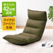 座椅子(42段階リクライニング・低反発ウレタン・マイクロファイバー・カーキ)