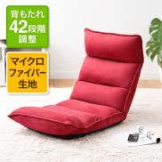 座椅子(42段階リクライニング・低反発ウレタン・マイクロファイバー・レッド)