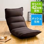 座椅子(42段階リクライニング・低反発ウレタン・メッシュ素材・ブラウン)
