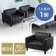 【決算セール】オフィスソファ(PUレザー・応接室・組み立て式・1人掛け・ブラック)