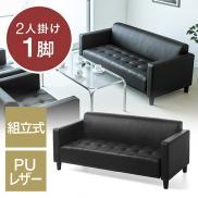 【決算セール】オフィスソファ(PUレザー・応接室・組み立て式・2人掛け・ブラック)