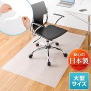 チェアシート(大型チェアマット・畳・フローリング対応・EVA樹脂・日本製)