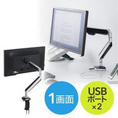 液晶モニターアーム(耐荷重2~9kg・USB3.0ポート×2搭載・水平垂直3関節・バネ式)