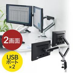 デュアルモニターアーム(2画面・USB3.0ポート×2搭載・水平垂直3関節・バネ式)