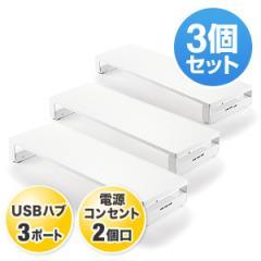 【お得な3個セット】モニター台(机上台・USBポート&電源タップ付き・ホワイト)