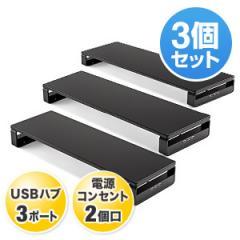 【お得な3個セット】モニター台(机上台・USBポート&電源タップ付き・ブラック)