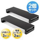 【お得な2個セット】モニター台(机上台・USBポート&電源タップ付き・ブラック)