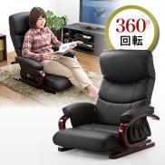 【アウトレット】回転座椅子(リクライニング・360度回転・PUレザー・肘付き・小物収納ポケット付き)