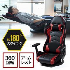 ゲーミング座椅子(リクライニング・360度回転・ハイバック・ブラック/レッド)