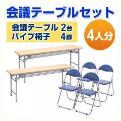 会議用テーブル2台(メープル木目・W1800×D450)×パイプ椅子4脚セット(ブルー)