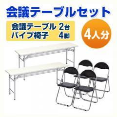 会議用テーブル2台(ホワイト・W1800×D450)×パイプ椅子4脚セット(ブラック)