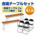 会議用テーブル2台(木目・W1800×D450)×パイプ椅子4脚セット(ブラック)
