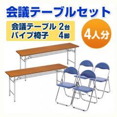 会議用テーブル2台(木目・W1800×D450)×パイプ椅子4脚セット(ブルー)